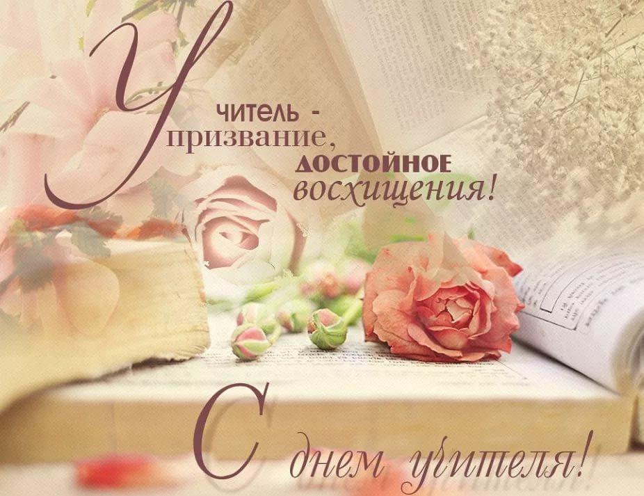 Девушке юбилей, гиф открытка с днем учителя поздравления